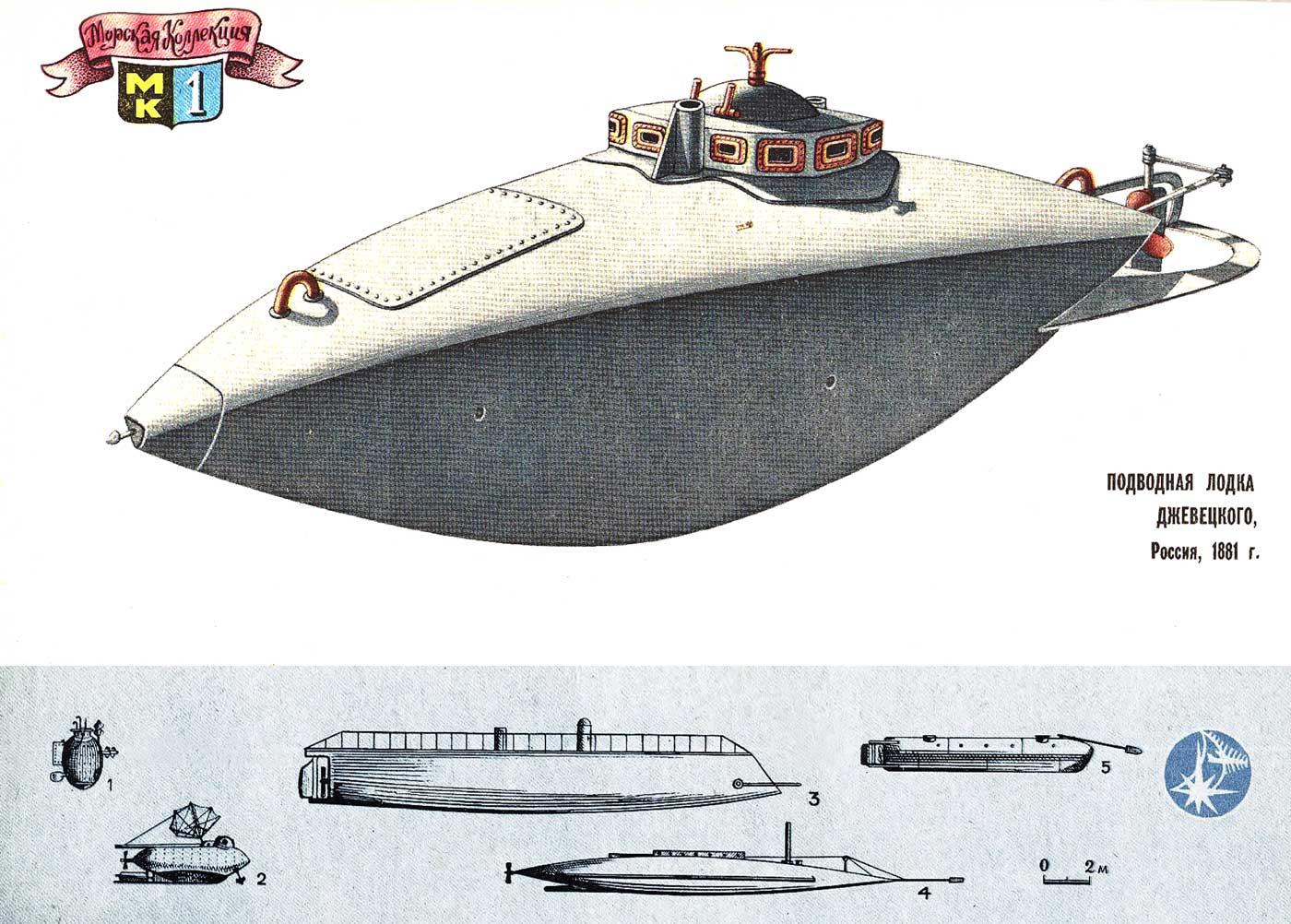 Подводная лодка Джевецкого. Исторический Справочник